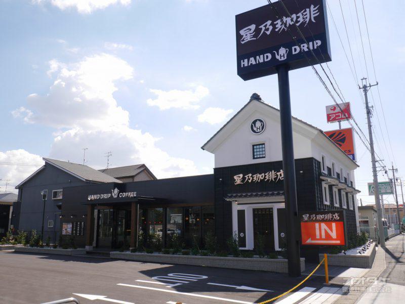 星乃珈琲店 蟹江店
