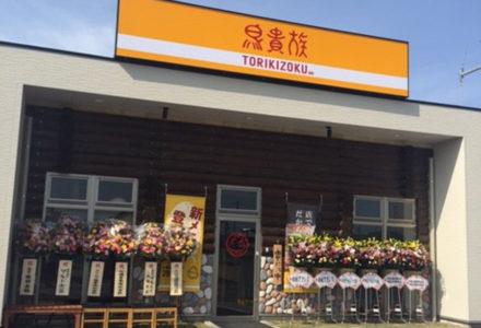 鳥貴族 岐阜羽島店