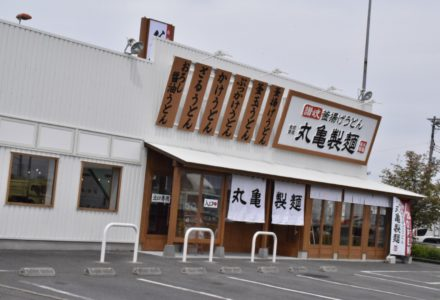 丸亀製麺 大宮西店 外観(昼)
