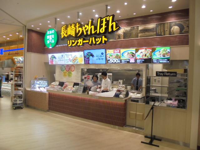 リンガーハット イオンスタイル豊田店 ファサード2