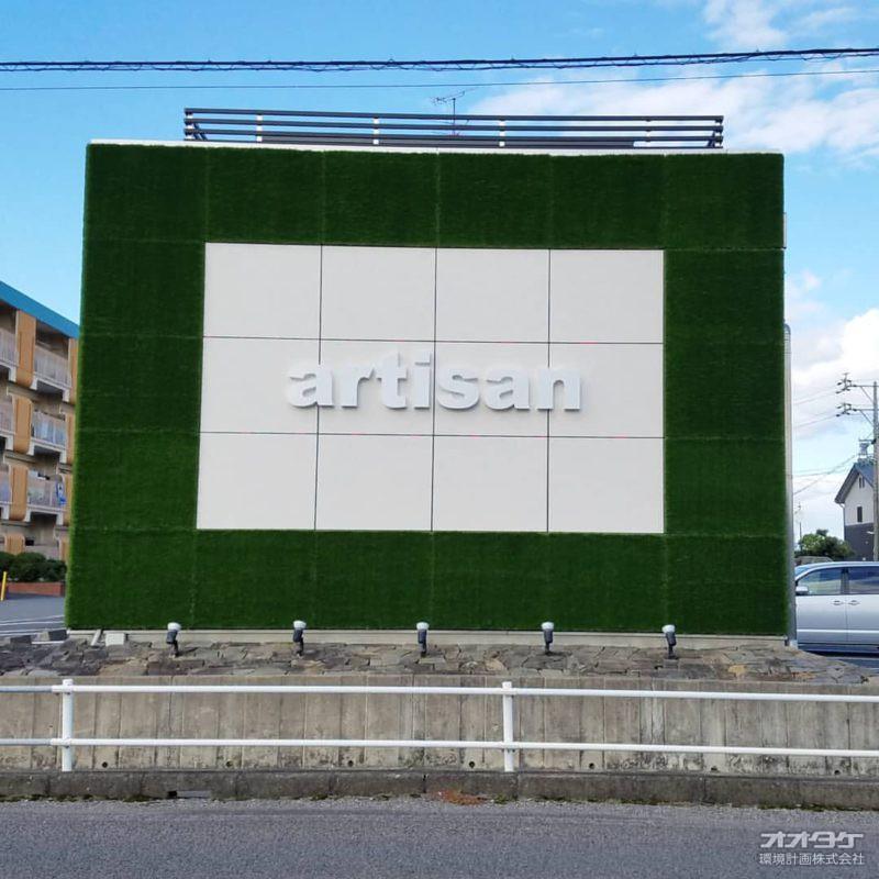 artisan ファサード2