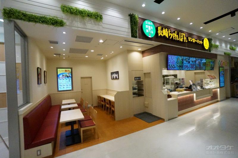 リンガーハットイオンモール長久手店 ファサード2
