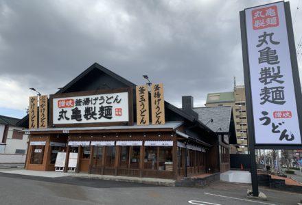 丸亀製麺 江南店 外観2
