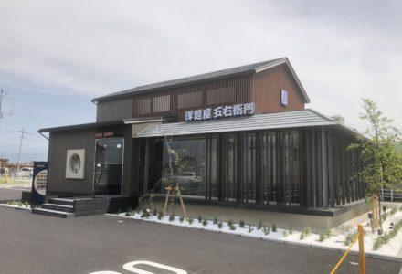 洋麺屋五右衛門甲府昭和店